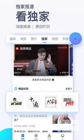 腾讯新闻安卓版下载
