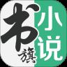书旗小说阅读器手机版下载 v9.8.0.32