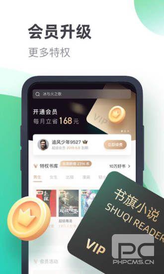 书旗小说阅读器安卓版下载