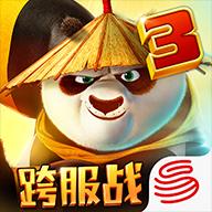 功夫熊猫3手机版下载 v1.0.12 最新版