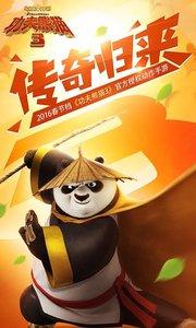 功夫熊猫3安卓版下载