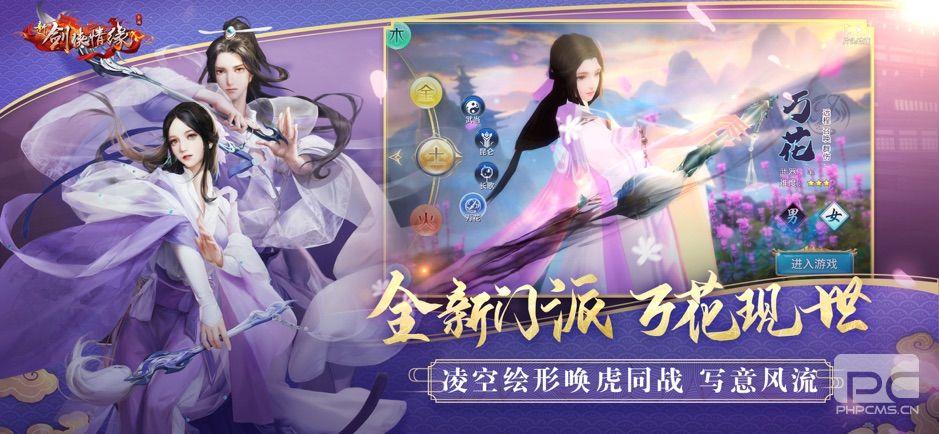 新剑侠情缘ios版下载