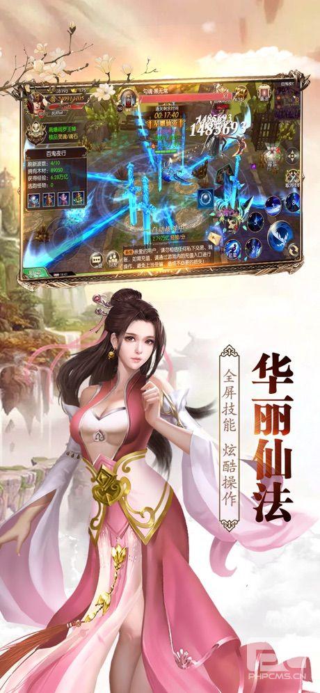 御魂剑仙ios版下载