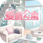 爱情公寓手机版下载 v1.0 最新版
