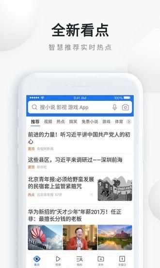 QQ浏览器安卓版下载