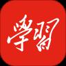 学习强国iPhone版下载 v2.7.1 最新版