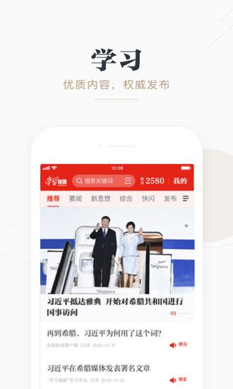 学习强国iOS版下载