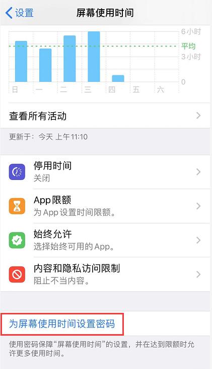iPhone11如何给应用加密