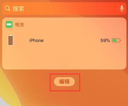 iPhone11如何快速打开二维码收付款