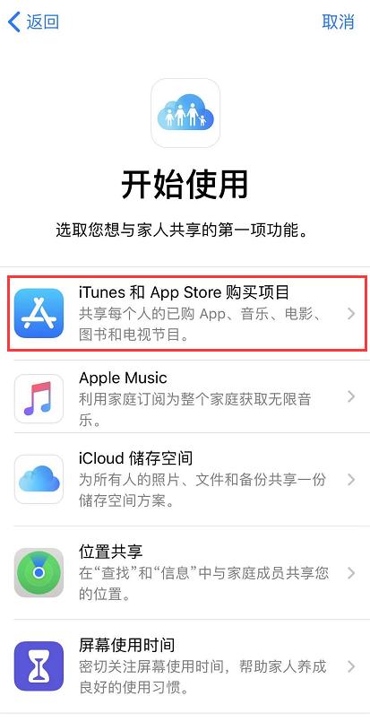 如何在iPhone中查看和下载家庭购买项目