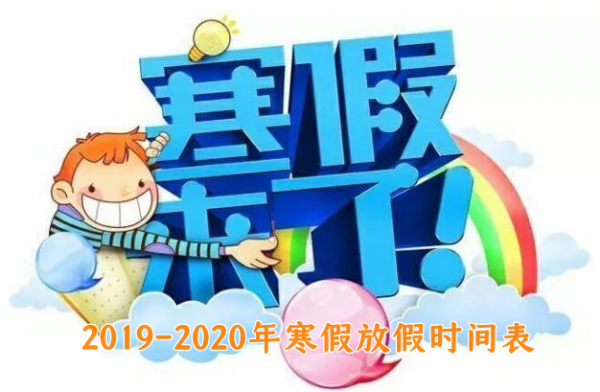 2019-2020年小学寒假放假时间表