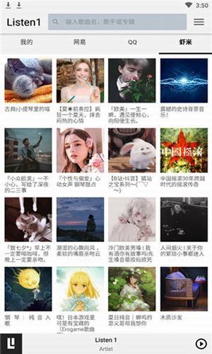 listen1安卓版下载