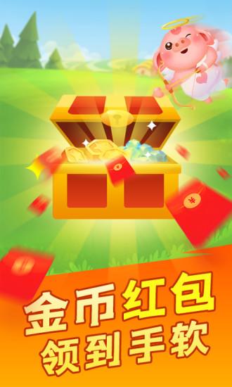 阳光养猪场iOS版下载