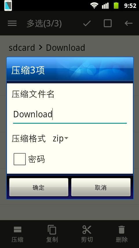 RAR解压帮手app下载