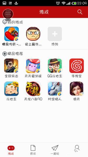 QQ游戏中心安卓版下载