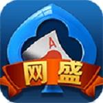 网盛棋牌手机版下载 v1.2.6 官网最新版