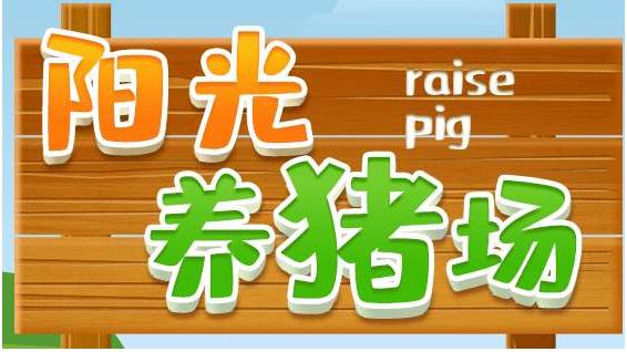 阳光养猪场是真的吗 阳光养猪场赚钱活动玩法