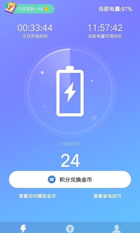 充电赚钱手机版下载