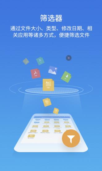 ES文件浏览器安卓版下载