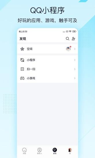 QQ极速版2020手机版下载