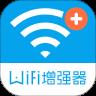 WiFi信号增强器2020手机版下载 v4.1.5 最新版