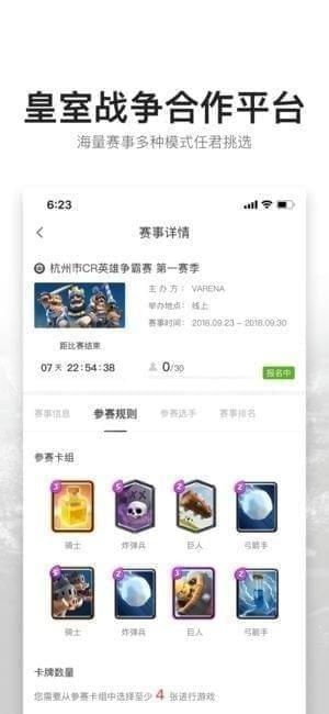 V竞技苹果版下载