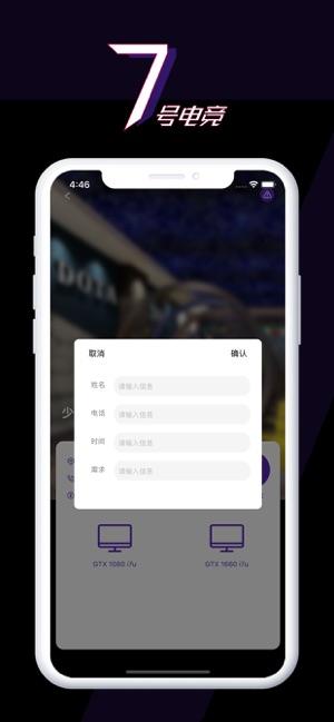 7号电竞iOS版下载