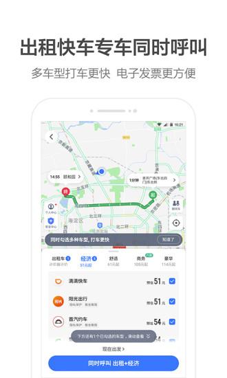 高德地图安卓版下载
