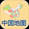 中国地图手机版下载 v1.8.221 最新版