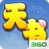 天书奇谈手游下载 v1.0.1.8 最新版