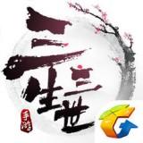 三生三世十里桃花手游安卓版下载 v1.1.5 最新版