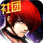 拳皇97OL手游下载 v2.0.0 最新版