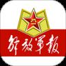 解放军报2020手机版下载 v2.5.2 最新版