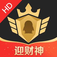 企鹅电竞苹果版下载 v5.5.0 最新版