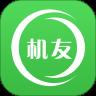 机友精灵手机版下载 v1.3.4最新版