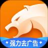猎豹浏览器极速版2020手机版下载