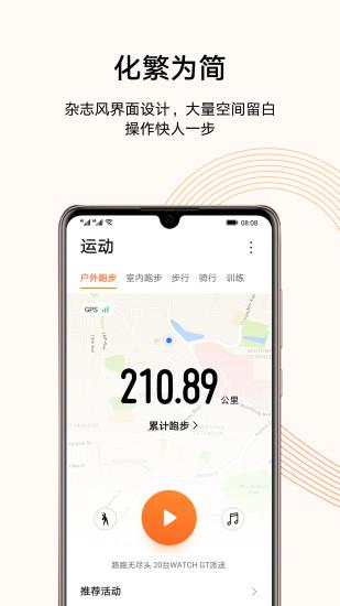 华为运动健康安卓版下载