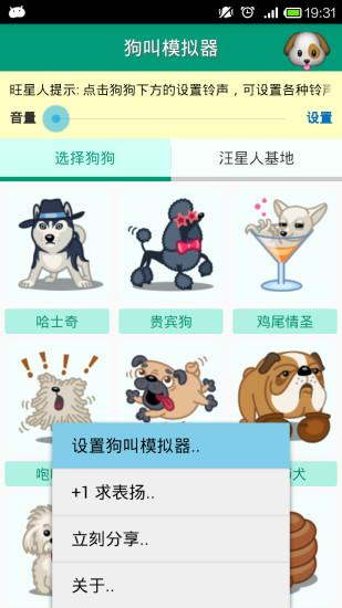 狗叫模拟器安卓版下载