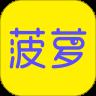 菠萝BOLO手机版下载 v5.1.4 最新版