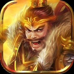 战略三国2020年手机游戏下载 v1.0 破解版免费