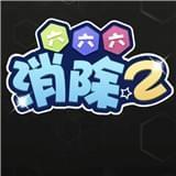 六六六消除2手游下载 v6.6.6 最新版