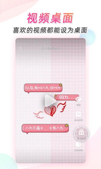 微视频壁纸安卓版下载