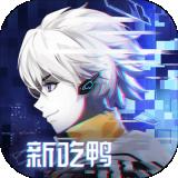 网易吃鸭手游下载 v1.0.16.122610 最新版