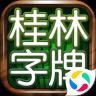 桂林字牌2020手机版下载 v0.0.0.0 最新版