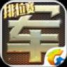 天天军棋手机版下载 v1.40.2 最新版