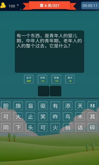 抢答猜成语单机游戏2020手机版下载