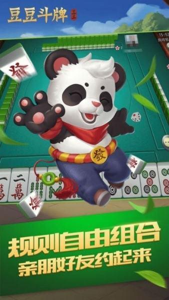 豆豆斗牌安卓版下载