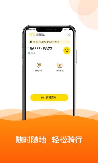 共享单车2020手机版下载