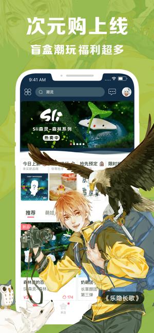 微博动漫iOS版下载