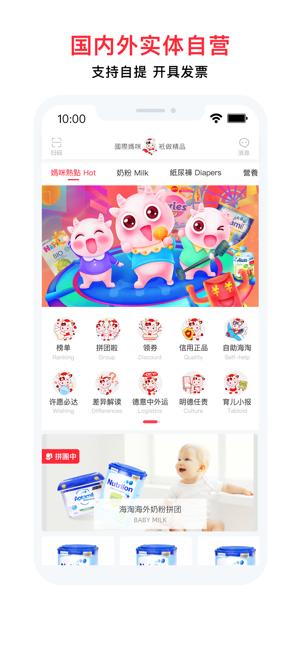 国际妈咪iOS版下载